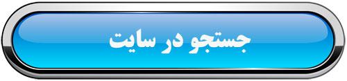 جستجو در سایت فارسی میتینگ