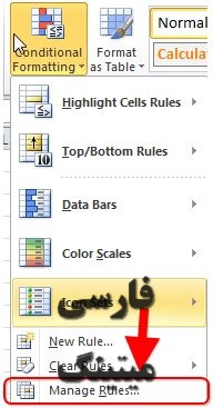 گزینه Manage rules-conditional formatting - Excel -اموزش شرط گذاشتن در اکسل-رنگی کردن سطر و سلول ها در اکسل-نحوه اعمال شرط در سلول های اکسل