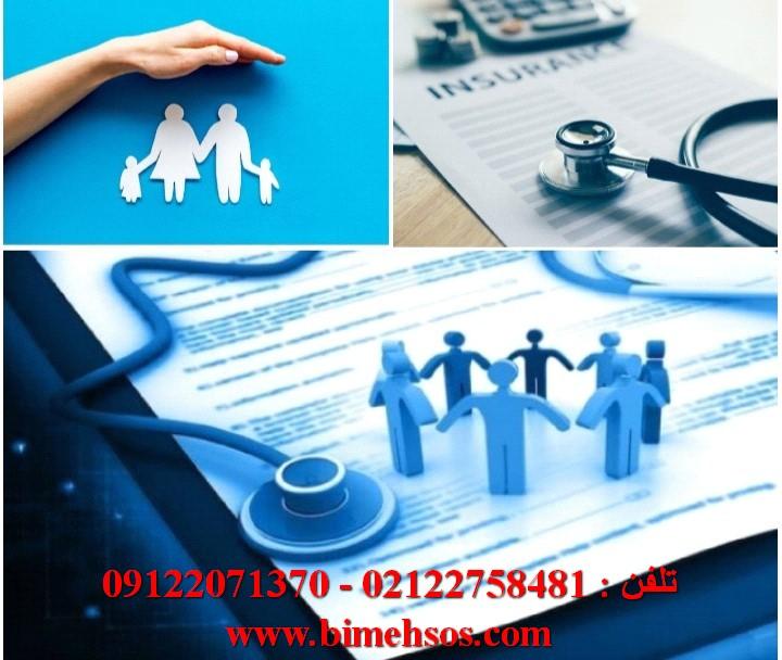 بیمه sos بیمه تکمیلی بیمه درمان بیمه انفرادی بیمه درمان گروهی