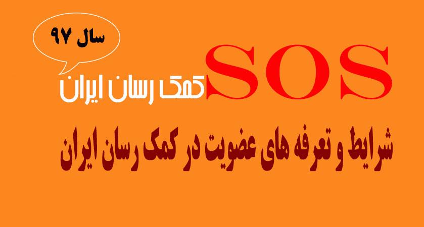 مراکز طرف قرارداد با اس او اس کمک رسان ایران  اس او اس تعرفه بیمه اس اواس در سال 97