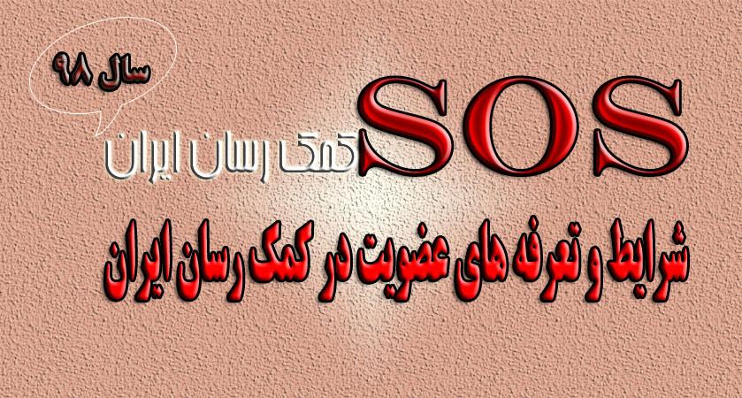 مراکز طرف قرارداد با sos کمک رسان ایران  اس او اس تعرفه بیمه sos در سال 98
