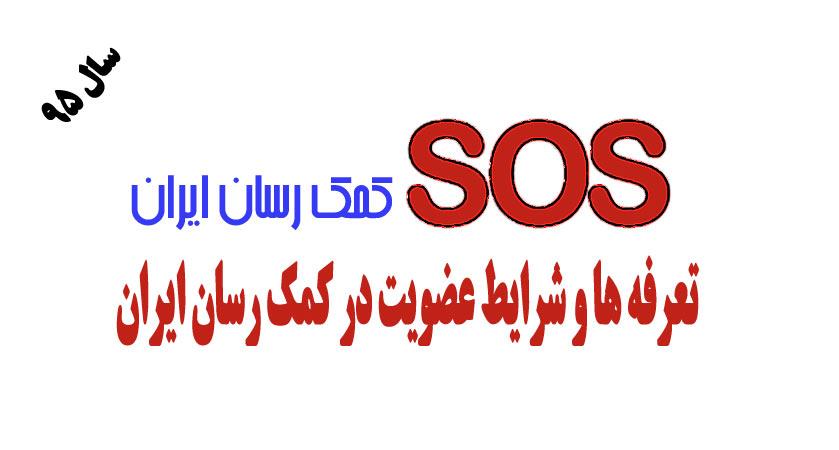 مراکز طرف قرارداد با اس او اس کمک رسان ایران اس او اس هزینه بیمه sos سال 95 بیمه