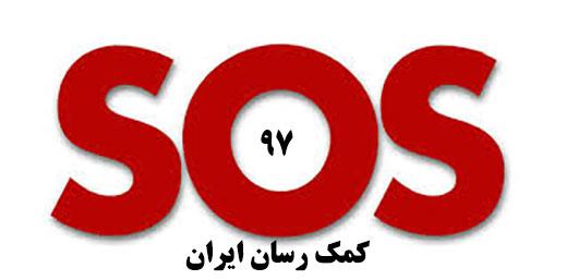 هزینه زایمان سزارین با بیمه سلامت خدمات بیمه درمانی و شرکت کمک رسان ایران sos در سال 91