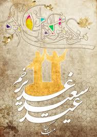 اس ام اس عید غدیر خم سال 92-payamake eyde ghadire khom-عید غدیر-پیامک عید غدیر-مسیج عید غیر خم-پیام کوتاه عید غدیر-eyde ghadir-عید غدیر خم-sma eyde ghadire khom