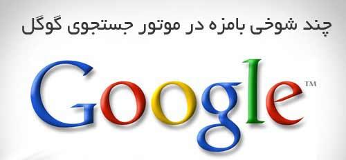 شوخی جدید گوگل-google fun-شوخی موتور جستجوی گوگل-نکات جالب گوگل-funny in search