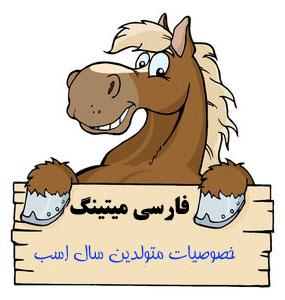 خصوصیات متولدین سال اسب-namad sale 93-سال 1393-خصوصیات متولدین سال اسب-nemad sal 1393-طالع بینی سال اسب -سال 93 - حیوان سال 1393 - نماد حیوال سال 93-سال 93 برای متولدین-سال اسب برای متولدین سال 1393 چگونه سالی است-سال اسب چگونه سالی است؟-سال اسب چه خصوصیاتی دارد