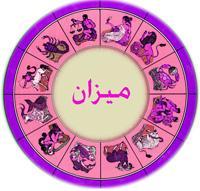 طالع متولدین مهر ماه برابر برج میزان سال مار-borh mizan-motavald-mehr