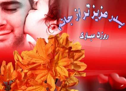 پدر عزیزم-sms rooz pedar-اس ام اس های روز پدر-پیامک های روز پدر-rooz-pedar-تبریک روز پدر-ولادت و تولد حضرت علی