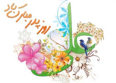 اس ام اس های روز پدر-tabrik rooz pedar-پیامک های تبریک روز ولادت حضرت علی (علیه السلام) و روز پدر - SMS ROOZ PEDAR