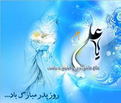 اس ام س های تبریک روز ولادت حضرت علی (علیه السلام) و روز پدر - SMS ROOZ PEDAR