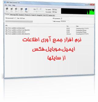 نرم-افزار-جمع-آوری-ایمیل،موبایل،تلفن،فکس-از-سایتها-نرم افزار جمع آوری ایمیل-jam avari email-جمع آوری فکس-تلفن و موبایل