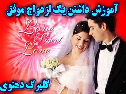 ازدواج-ezdevaj-برنامه-گلبرگ-مباحث-خواستگاري-و-ازدواج