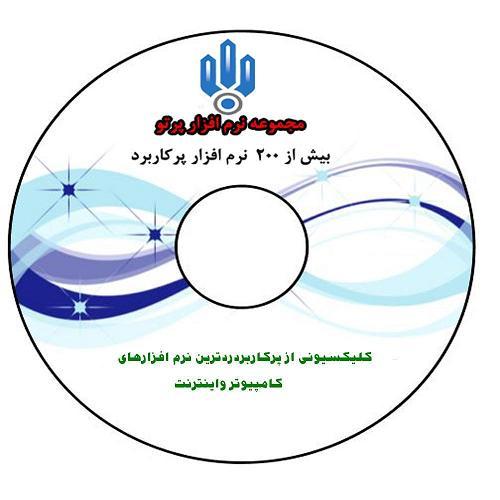 مجموعه_نرم_افزار_پرتو-narm afzar parto- دانلود نرم افزارهای کاربردی-فارسی میتینگ