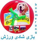 بومرنگ-3-پر-boomerang-بومرنگ 3 پر جدید-boomerang-وسیله پرتابی-پرتاب بومرنگ 3 پر جدید-فروش بومرنگ 3 پر-خرید اینترنتی بومرنگ