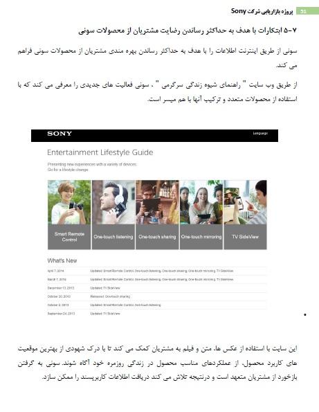 پروژه_اصول_بازاریابی_شرکت_سونی