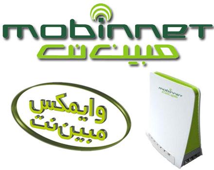 وايمکس-مبين-نت-Mobinnet-مبين نت-Mobin net-اینترنت پر سرعت-مودم رايگان-Wimax-وايمکس-اينترنت وايمکس-WiMax Mobinnet-وايمکس مبين نت-سرعت 1 مگ