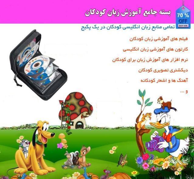 پکیج_جامع_آموزش_زبان_کودکان_32_عدد_DVD