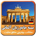 پکیج_آموزش_زبان_آلمانی