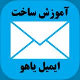 ساخت ایمیل یاهو در موبایل sakhte yahoo jadid حساب جدید در یاهو فراموش کردن رمز ایمیل یاهو ارسال فایل با ایمیل