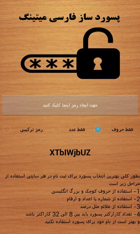 Farsi Saz Android
