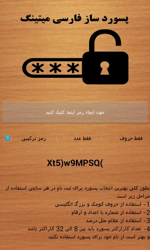 نرم افزار اندورید پسورد ساز یا رمز ساز-pasword saze android-انتخاب پسورد جهت استفاده در ایمیل Yahoo-android-انتخاب پسورد مناسب برای جی میل-password generator-پسورد ساز اندروید-رمز ساز اندروید-رمز مناسب یاهو-پسورد ساز اندروید-gmail password-تولید رمز عبور