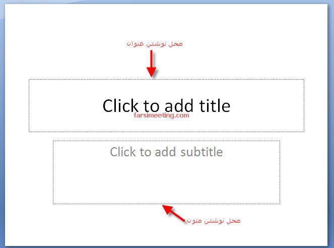 صفحه نمایش اسلاید-صفحه مرکزی اسلاید-پاورپوینت-powerpoint-اسلاید