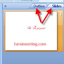 slides-outline-ستون سمت راست نرم افزار پاورپوینت- پاور پوینت- power point