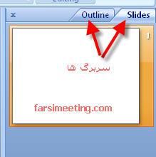 slides-outline-ستون سمت راست نرم افزار پاورپوینت- پاور پوینت- power point