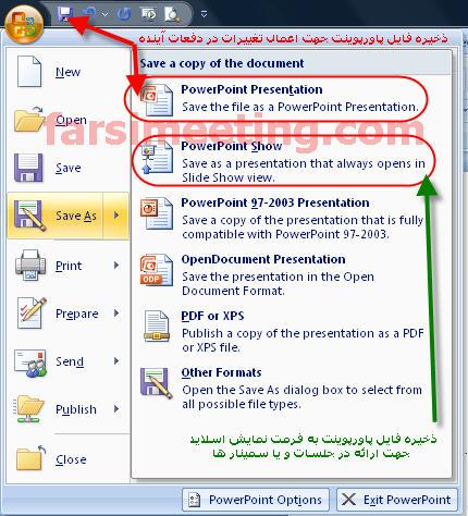 ذخیره فایل پاورپوینت-آموزش ساخت اسلاید-آموزش پاورپوینت-Save as Slide show-پسوند ppsx-استفاده در همایش ها و سمینار ها و یا جلسات از اسلاید پاور پوینت