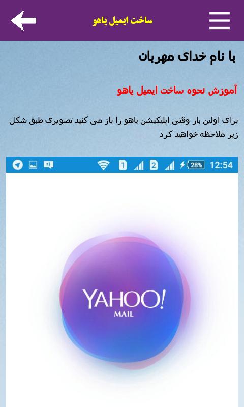 ساخت ایمیل یاهو و آموزش برنامه اندرویدی Yahoo Mail-برنامه یا اپلیکیشن ایمیل یاهو-bazaar-سایت کافه بازار-www.cafebazaar.ir- بازیابی رمز عبور ایمیل یاهو-www.gmail.com-ساخت فولدر در یاهو-www.yahoo.com-طریقه ارسال ایمیل با ارسال فایل های ضمیمه-ارسال فایل های بزرگ-کافه بازار-cafebazaar.ir
