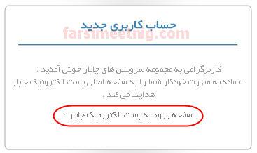 آموزش ساخت ایمیل در سایت چاپار-site chapar-ایجاد ایمیل فارسی-amoozesh sakhte email