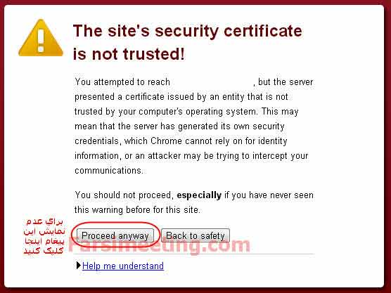 The site's security certificate is not trusted-chrome-مرورگر کروم-Confirm Security Exception-پیغام This Connection is Untrusted-یاهو خطا میده-error message-security certificate-Certificates and identification-گواهی SSL-اجازه دسترسی به سایت یاهو-google chrome