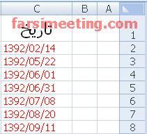 تبديل متن به ستون-convert text to columns-تبديل تاريخ-اكسل-excel-تاريخ در اكسل-convert-text-to-column-in-excel-with-tab-data-جداسازي متن-جداسازي ماه روز و سال از يكديگر در اكسل