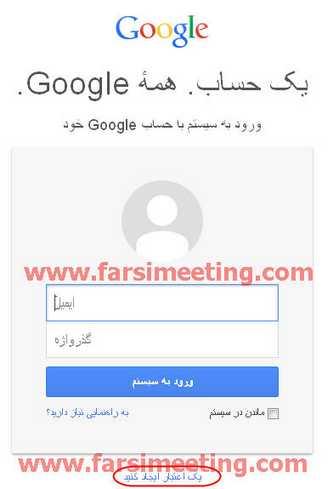 صفحه لاگین جی میل-sign in gmail-ایجاد پست الکترونیکی-ساختن ایمیل جدید-ساخت ایمیل درگوگل-ساخت ایمیل در گوگل فارسی-ساخت ایمیل در یاهو فارسی-ساخت ایمیل در گوگل-ایجاد ایمیل جدید-ساختن ایمیل در گوگل