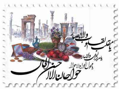 اس ام اس های تبریک سال 93-پیامک 93-sms93-تبریک سال نو-اس ام اس تبریک 93-اس ام اس های تبریک سال 1393-اس ام اس و Payamak های سال 93-nowroz-نوروز-norooz-سال نو-nowrooz
