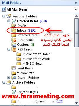 دریافت و ارسال ایمیل با اوت لوک-ارسال ایمیل توسط نرم افزار Outlook-فارسی میتینگ-farsimeeting.com-آموزش ارسال و دریافت ایمیل با نرم افزار اوت لوک-آموزش نرم افزار Outlook جهت مدیریت ایمیل ها مانند جی میل (Gmail) و ایمیل ایرانی و فارسی چاپار-نرم افزار اوت لوک چیست؟-Set کردن یا تنظیم کردن ایمیل جیمیل در نرم افزار Outlook جهت ارسال و دریافت-اوت لوک-outlook-اوت لوک