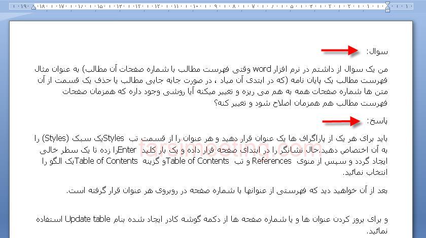 فهرست گذاری مطالب پایان نامه بصورت خودکار-fehrest gozari-ساخت فهرست-فهرست خودکار-Table of Contents-سبک-style-پاراگراف
