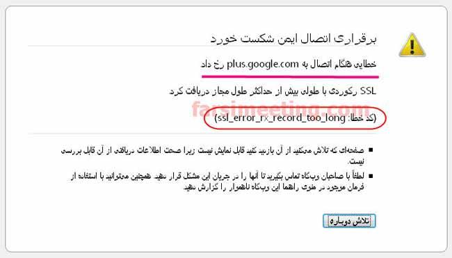 خطا در ساخت جی میل-خطا در ساخت ایمیل گوگل- ssl error rx record too long-ایجاد پست الکترونیکی-شمار موبایل برای گوگل-ساخت gmail-ساختن ایمیل جدید-sakhte gmail-ساخت ایمیل درگوگل-ساخت ایمیل در گوگل فارسی-ساخت ایمیل در یاهو فارسی-ساخت ایمیل در گوگل-ایجاد ایمیل جدید-ساختن ایمیل در گوگل-gmail-راهنمای ساخت ایمیل فارسی-Create Gmail Account-ایجاد ایمیل جیمیل فارسی-شماره تلفن برای گوگل-چرا گوگلاز من شماره می خواهد؟-plus.google.com-farsimeeting.com-فارسی میتینگ-email farsi-ساخت ایمیل در گوگل-www.farsimeeting.com-ایمیل فارسی