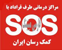 مراکز درمانی تحت پوشش بیمه SOS بیمه اس او اس بیمه اس اواس خانواده بیمه درمان تکمیلی گروهی و انفرادی کمک رسان ایران bime sos کمک رسان ایران iranassistancesos