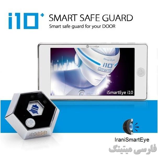 چشمی درب ضد سرقت-eyesmarti-چشمی درب الکترونیکی-چشمی درب منزل-ismarteye-چشمی دیجیتال درب-ismarti-چشمی درب آپارتمان-چشمی درب-eye smart