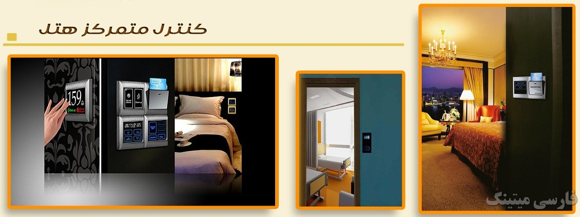 تجهیزات و لوازم هوشمند سازی هتل ها-تجهیزات و لوازم هوشمند Save key-قیمت تجهیزات هوشمندسازی هتل-remote control-هوشمند سازی هتل ها-scenario of the system-قیمت لوازم هوشمند سازی هتل-hoshmand sazi hotel-هوشمند سازی-ریموت IR-ریموت آی آر-Accessories and smart hotels