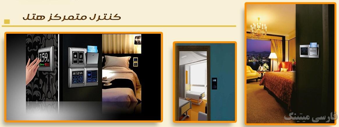 تجهیزات و لوازم هوشمند سازی هتل ها-تجهیزات و لوازم هوشمند Save key-قيمت تجهيزات هوشمندسازي هتل-remote control-هوشمند سازي هتل ها-scenario of the system-قيمت لوازم هوشمند سازي هتل-hoshmand sazi hotel-هوشمند سازي-ریموت IR-ریموت آي آر-Accessories and smart hotels
