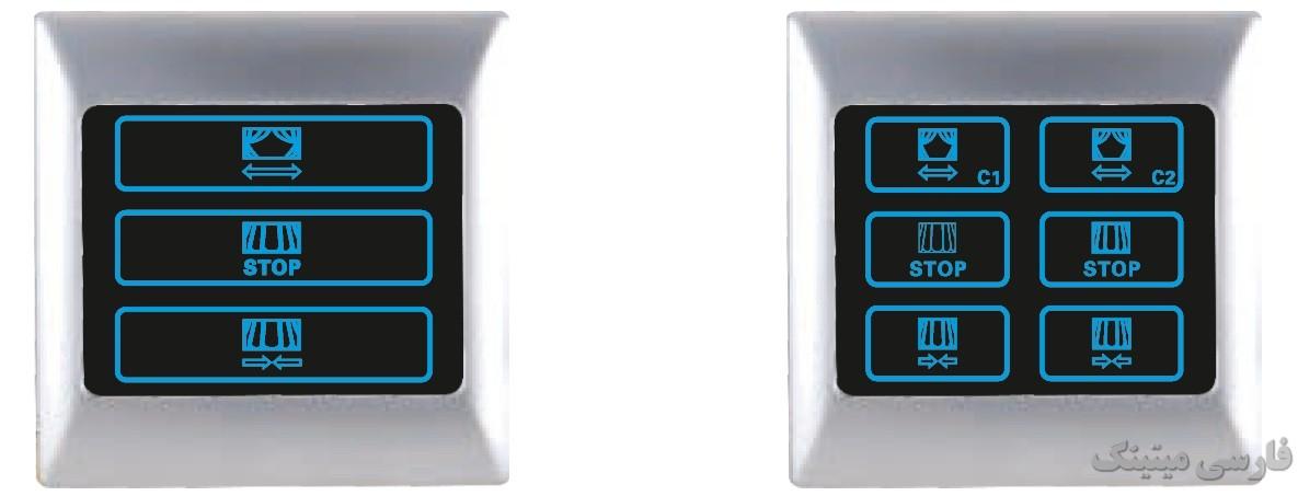 کلید پرده برقی تاچ هوشمند-کلید لمسی برقی پرده منزل-هوشمند سازی پرده-کلید هوشمند Touch یا لمسی پرده برقی-برقی پرده منزل-کلید پرده برقی منزل-هوشمند سازی-kelid pardeh bargh-برقی پرده اتاق-کلید هوشمند پرده-هوشمندسازی