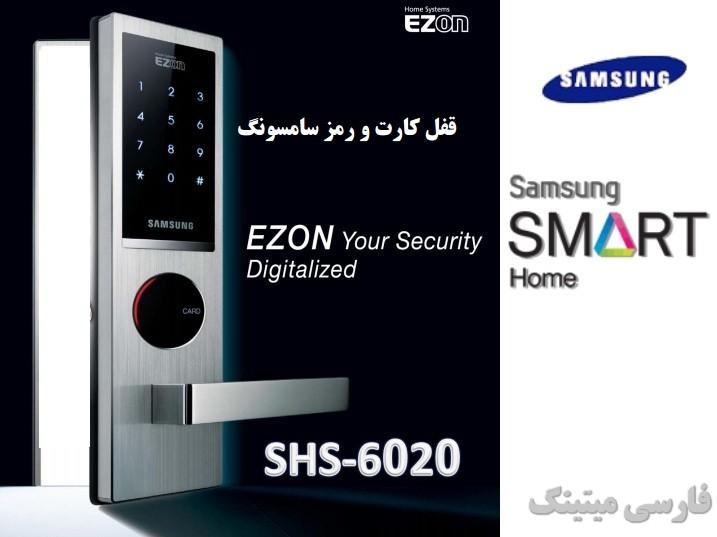 دستگيره در با قفل رمزي و کارت سامسونگ مدل Samsung SHS-6020-دستگيره رمزی سامسونگ با قابلیت باز شدن قفل توسط رمز و کارت-قیمت دستگيره رمزي سامسونگ-قيمت دستگيره کارتي سامسونگ-gheymate dastgireh ramzi va karti samsung-تعمیر دستگيره هاي کارتي سامسونگ-مرکز تعميرات دستگيره رمزي
