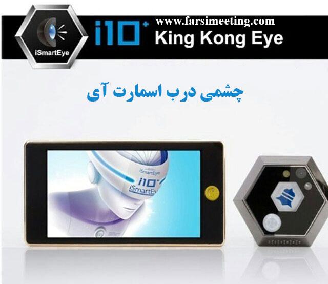 چشمی درب-ismart-قیمت چشمی در-ismart eye-دزدگیر هوشمند-chesmi darb digital-اسمارت آی-gheymate cheshmi-چشمی الکترونیک-cheshmi dar-دربازکن با موبایل-چشمی درب هوشمند-چشمی سیم کارت خور