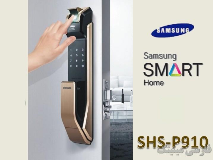 قفل رمزی و کارت سامسونگ مدل Samsung SHS-P910 مجهز به سیستم ورودی دوبل کارت و رمز-خرید اینترنتی قفل سامسونگ-مرکز تعمیرات قفل رمزی-قفل رمزی سامسونگ با قابلیت باز شدن قفل توسط رمز و کارت-قیمت قفل رمزی سامسونگ-قیمت قفل کارتی سامسونگ-gheymate ghofle kartii va ramzi samsung-تعمیر قفلهای کارتی سامسونگ