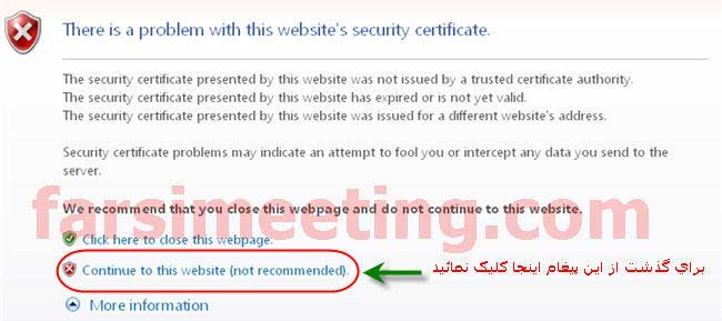 There is a problem with this website's seurity certificate-مرورگر اینترنت اکسپلورر-Confirm Security Exception پیغام This Connection is Untrusted-یاهو خطا میده error message-security certificate-Certificates and identification-گواهی SSL-اجازه دسترسی به سایت یاهو-IE-internet explorer-security-certificate