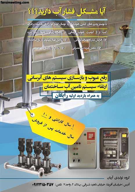 بوستر پمپ های آبرسانی - pomp abresan - پمپ آبرسان - تامین فشار آب-www.farsimeeting.com-سیستم ابرسانی هوشمند-فارسی میتینگ-بوستر-پمپ ابرسان - گروه تولیدی آریان-booster pump