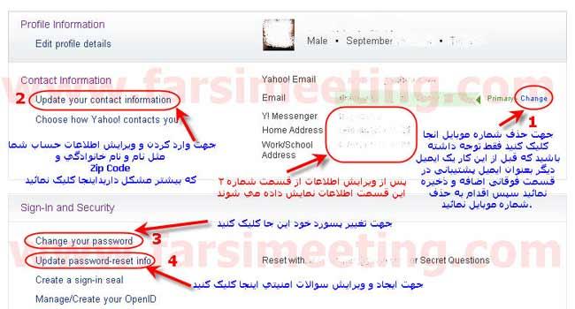 نحوه اضافه کردن ایمیل پشتیبانی-email poshtibani-ایمیل پشتیبان به چه در می خودرد؟-ایمیل پشتیبانی به چه کار می آید-آموزش اضافه کردن ایمیل پشتیبان در یاهو بصورت فیلم-اضافه کردن ایمیل پشتیبان یاهو-اضافه کردن ایمیل Alternate یا پشتیبان جهت بازیابی رمز و اطلاعات ایمیل یاهو-add email alternate in yahoo mail-مزایای ایمیل پشتیبانی