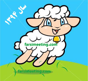 سال گوسفند-حیوان سال 1394- سال 94 سال چه حیوانی است-sale 1394 sal che hivani ast-سال 94 سال چه حیوانی است؟ - خصوصیات سال گوسفند - animal year - موش و بقر و پلنگ و خرگوش - زین چار چو بگذری نهنگ آید و مار -sal boz- و آنگاه به اسب وگوسفنداست شمار - حمدونه و مرغ و سگ و خوک آخر کار-sal asb-سال اسب-سال 1394 سال چه حیوانی است-خصوصیات متولدین سال گوسفند-namad sale 94-سال 1393-خصوصیات متولدین سال بز-nemad sal 1394-سال 94 - حیوان سال 1394 - نماد حیوال سال 94-سال 94 برای متولدین-سال بز برای متولدین سال 1394 چگونه سالی است
